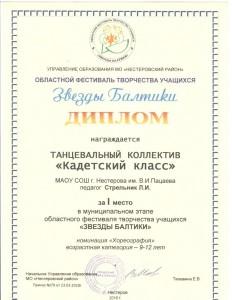 награды 24.04.2018 - 0002