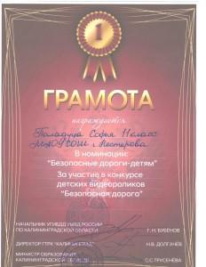 награды 24.04.2018 - 0004
