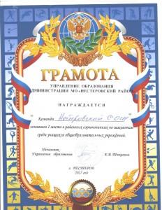 награды 24.04.2018 - 0014