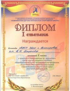 награды 24.04.2018 - 0015