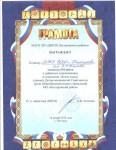 награды 24.04.2018 - 0025