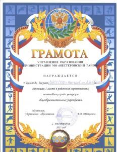 награды 24.04.2018 - 0028