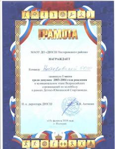 награды 24.04.2018 - 0029