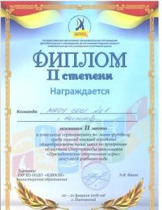 награды 24.04.2018 - 0033