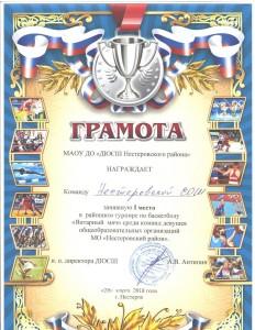 награды 24.04.2018 - 0036