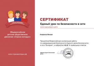 Certificate Агафонов Михаил