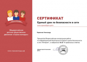 Certificate Карионов