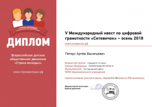 Certificate Петерс