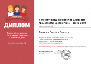 Certificate Таратунина