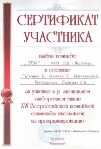 Сертификат ВКОШП