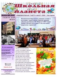 newspaper_5_title