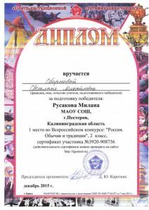 Благодарность ФГОСТЕСТ-1