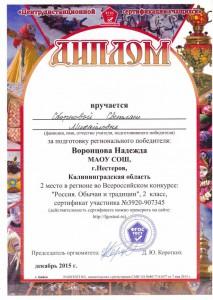 Благодарность ФГОСТЕСТ 2015-1