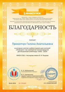 Благодарность проекта infourok.ru №1706469