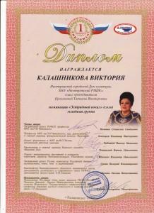 Вокал Калашникова 18