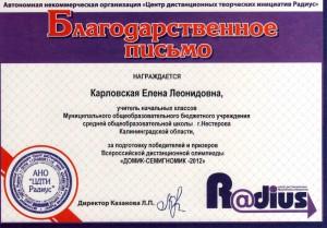 Домик-семигномик 2012