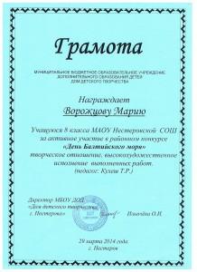 Достижения учеников аттестация 2017г 019