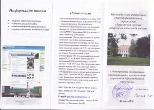 Замковск.16