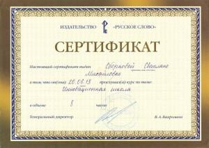 Издательство Русское слово Семинар 2013