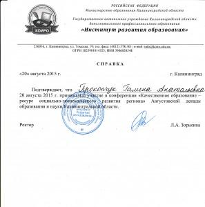 Калининград 15