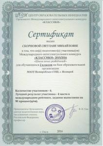 Классики сертификат-1