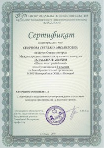Классики 2015 организатор-1