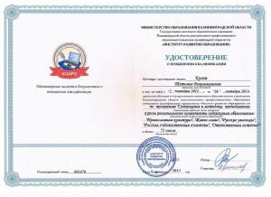 Курсы повышения квалификации 002