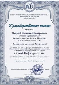 Луцкой Светлане Валерьевне-min