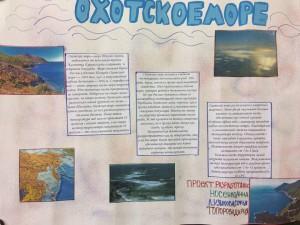 Охотское море
