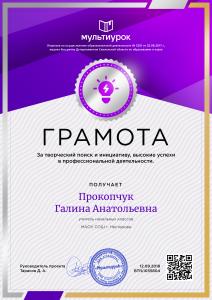 Прокопчук Галина Анатольевна - свидетельство