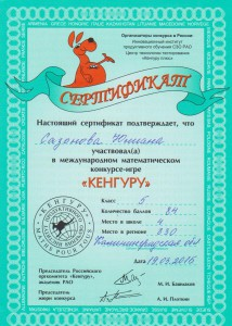 Сазонова Кенгуру