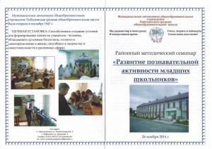 Семинар 2014 Побединская СОШ-1
