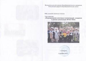 Семинар 2015 Илюшинская СОШ-1