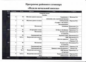 Семинар 2017 Нестеров-1