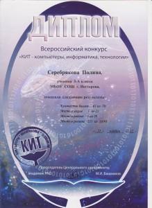 Серебрякова П.Кит