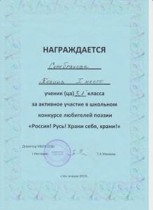Серебрякова П.Конкурс чтецов