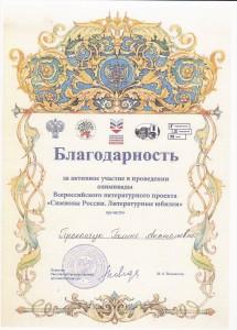 Символы России 18-min