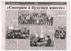 Участие в международном проекте