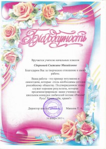 конкурс чтецов 2013-1