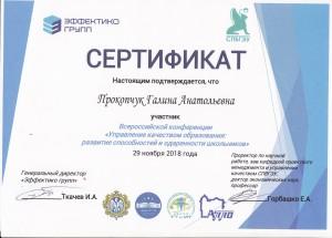 конференция 18-19-min