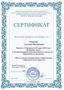 курсы Интерактивное оборудование 2014-1