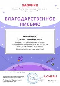 прокопчук - 0001-min