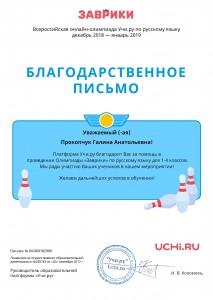 прокопчук - 0002-min