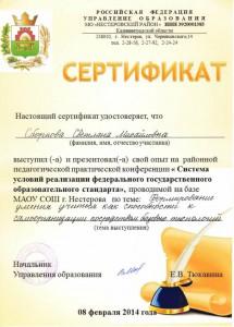 районная педконференция 2014-1