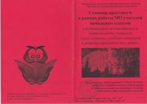 семинар-практикум 2013-1