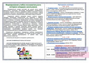 семинар 2014 побединская-1