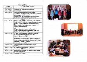 семинар 2015 Илюшино-1
