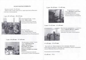 семинар 2016 Садовое-1
