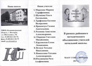 семинар 2017 начальная школа-1