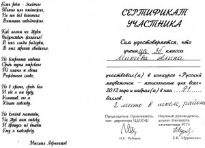 2 место,2012г